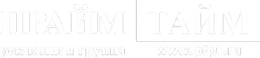 Логотип компании Прайм Тайм