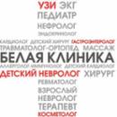 Лечение межпозвоночной грыжи хабаровск